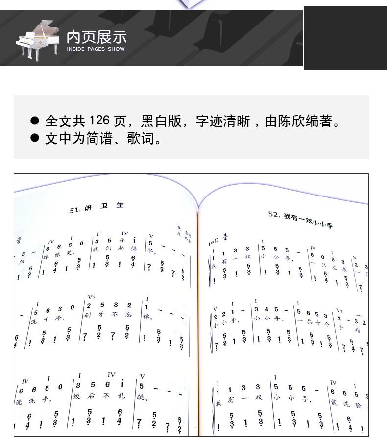 热卖简谱儿歌钢琴伴奏曲集 钢琴书初学入门 双手弹奏幼儿园音乐书籍图片