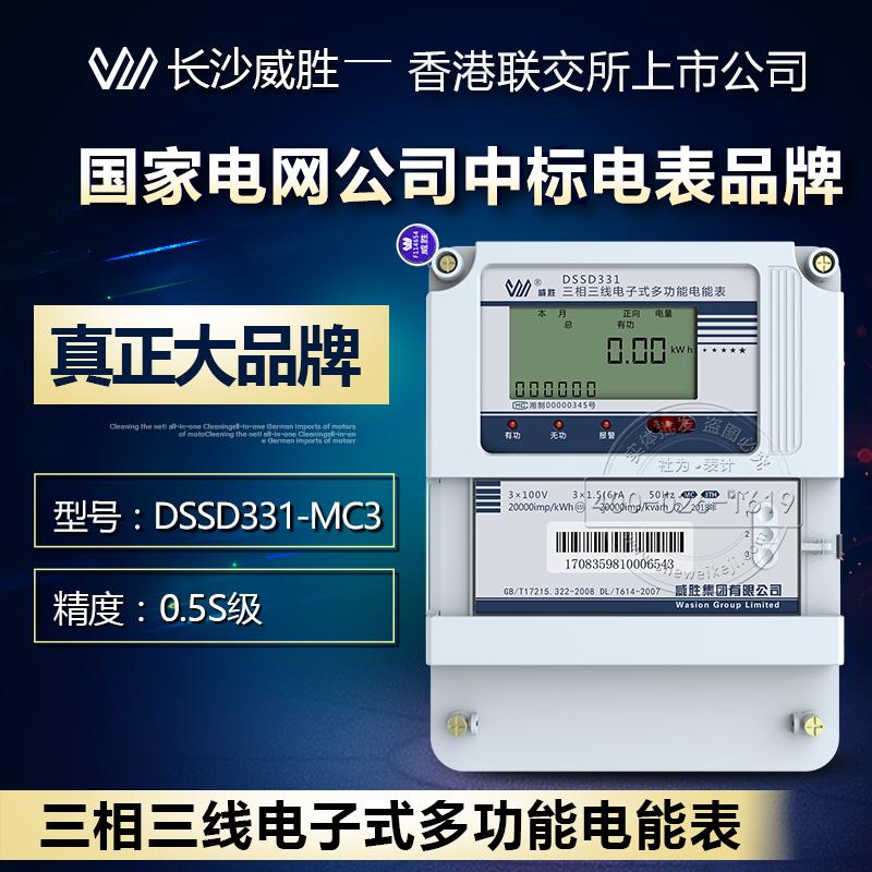 USD 268.04] Wasion meter)DSSD331 three-Phase Three-Wire ...