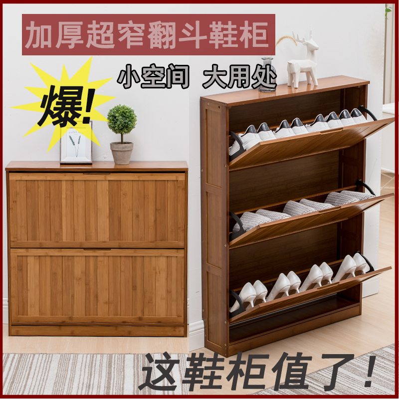 Simple bamboo flip shoe cabinet ultra-thin 17cm blind door 24cm foyer cabinet multi-functional entrance cabinet solid wood shoe rack