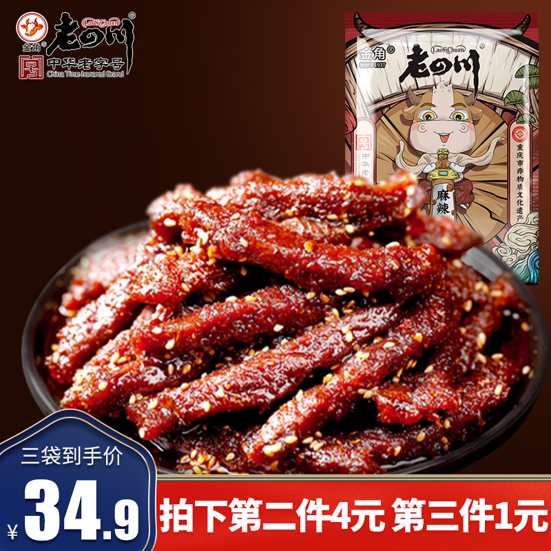 中华老字号 金角老四川 麻辣牛肉干 80gx3袋