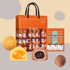 【中之杰】多口味京式月饼礼盒