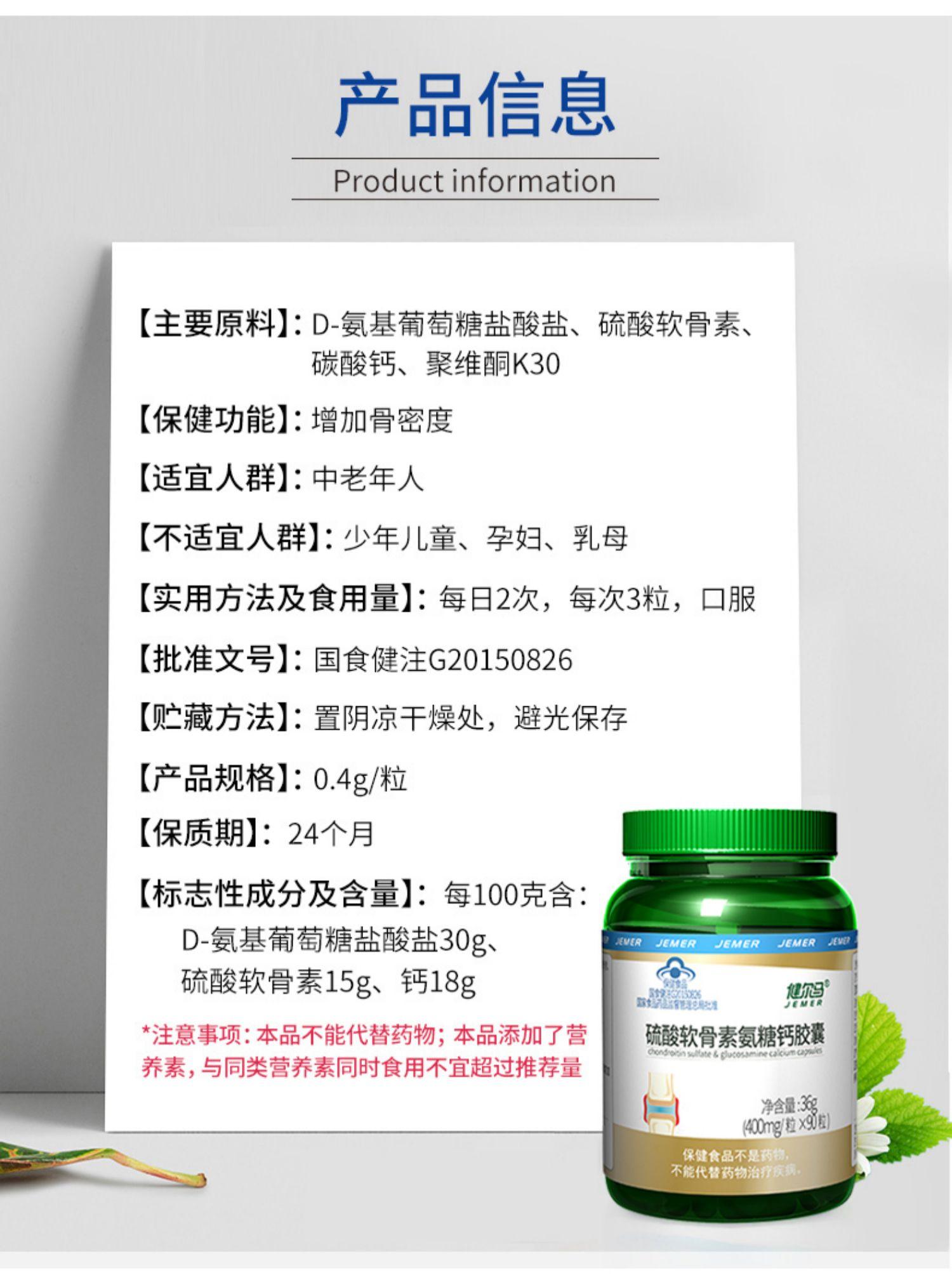 【健尔马】氨糖软骨素加钙胶囊42粒