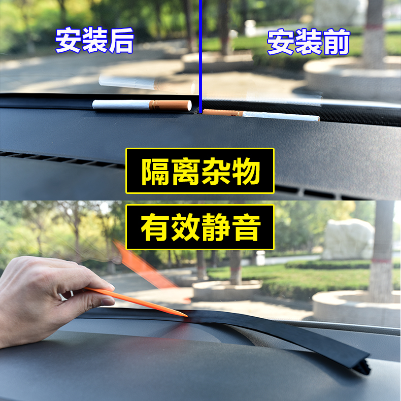 Уплотнение центральной консоли автомобиля полосатый Панель приборов обновленная Шумопоглощающий шум переднего лобового стекла отменяет тихую звукоизоляцию
