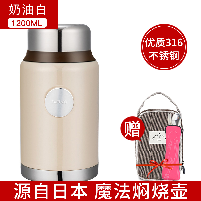 High quality 316 stainless steel T2230 milk white 1200ML+ bag + tableware