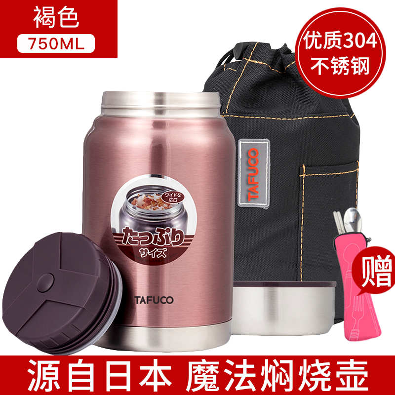 High quality stainless steel T2017 brown 750ML+ bag + tableware
