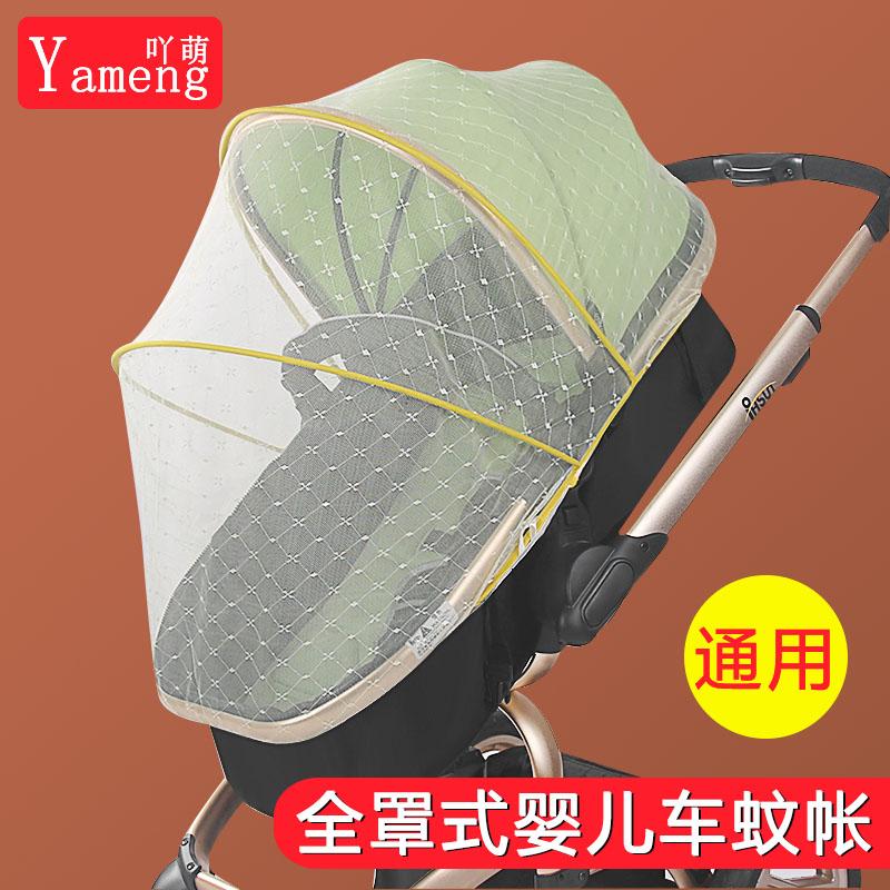 婴儿车蚊帐 全罩式加大加密宝宝手推车透气防蚊罩 高景观伞车通用