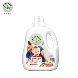 五羊婴儿洗衣液酵素皂液4斤瓶装