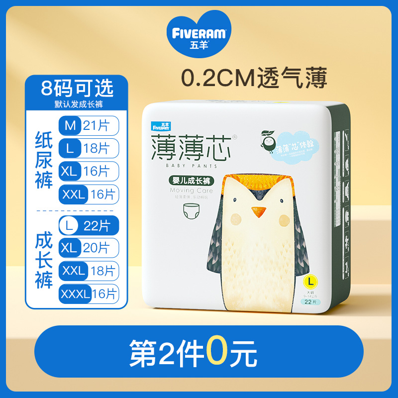 Five sheep thin core baby ultra-thin paper diaper L breathable toddler Lara XL pants M XXL size men's and women's treasure diaper