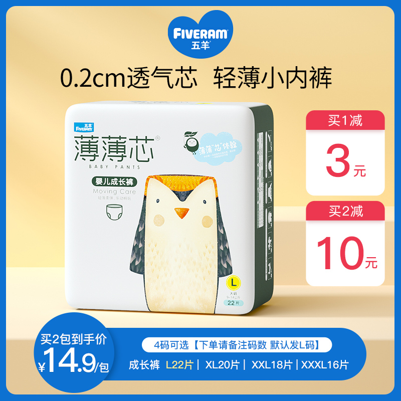 Five sheep thin thin core baby pull pants L-size 22 pieces ultra-thin dry breathable urine not wet growth toddle pants