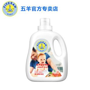 【五羊】婴儿浓缩酵素皂液4斤瓶装