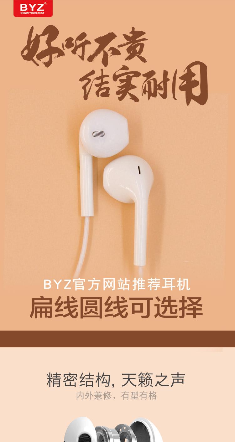 【BYZ】通用耳机入耳式一加oppo 2
