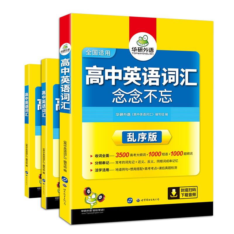 华研外语 高中英语单词3500词汇高中版 高考英语词汇手册2020新课标乱序分频19.90元包邮