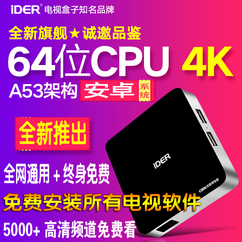 YI DIAN Q7 (64-BIT CPU) 905 CHIP 16G TO SEND VIP MEMBERS