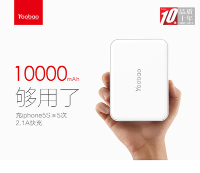 YUBO 10000 MAH HIGH PERFORMANCE CHARGING TREASURE SET