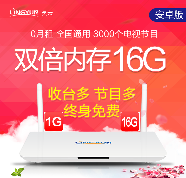 LINGYUN Q7 (EIGHT CORE) SET-TOP BOX 1+16G TO SEND DOUBLE VIP MEMBERS