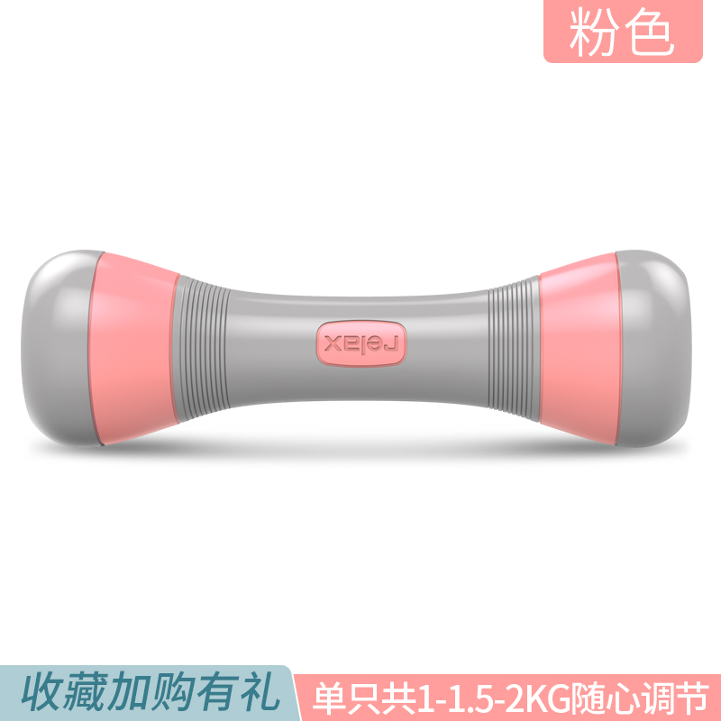 Pink [1 2kg] [weight Adjustable 1-1.5-2kg Collection Plus Purchase]