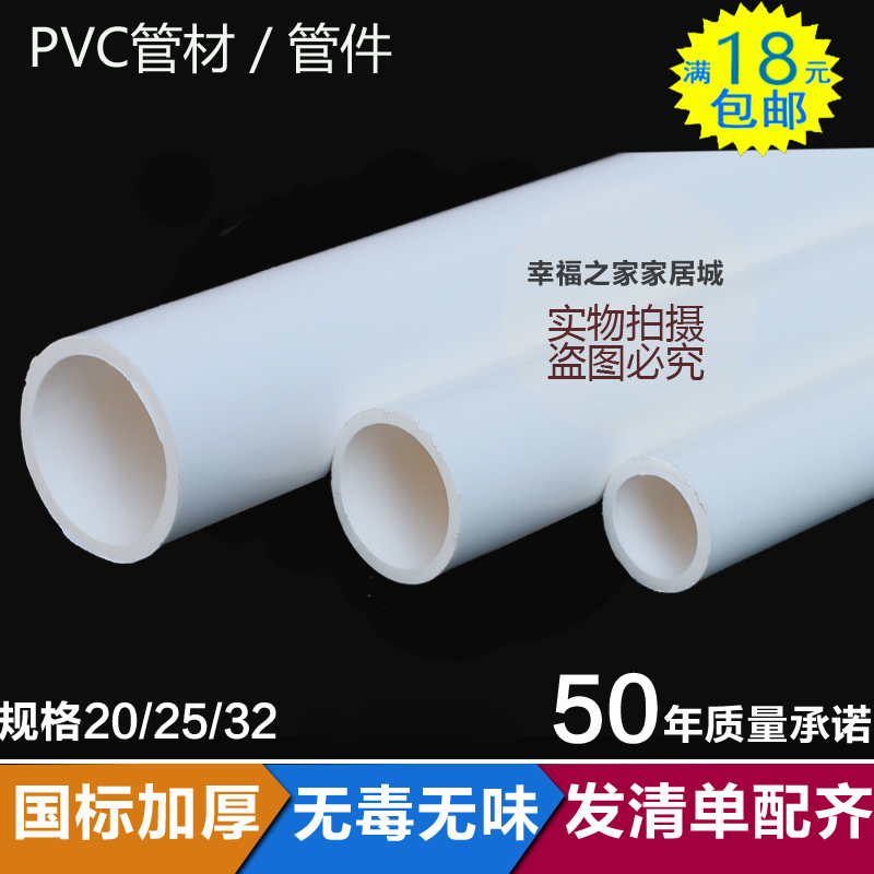 pvc water supply pipe upvc pipe pipe water supply pipe drinking water pipe water pipe 4 points 20 6 points 25 1 inch 32  sc 1 st  YoYCart & pvc water supply pipe upvc pipe pipe water supply pipe drinking ...