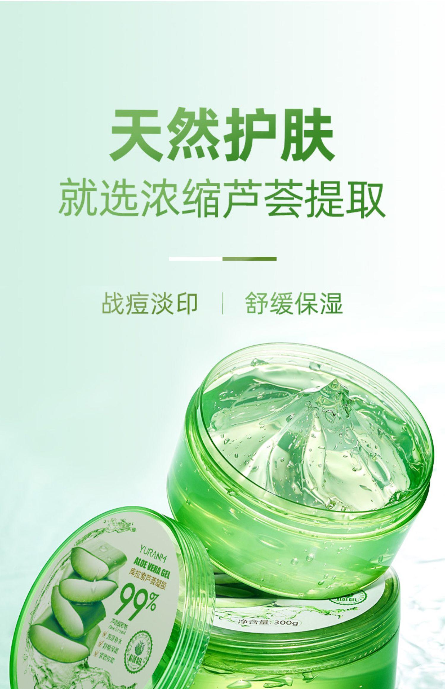 【瑜然美】祛痘淡印芦荟胶300g5