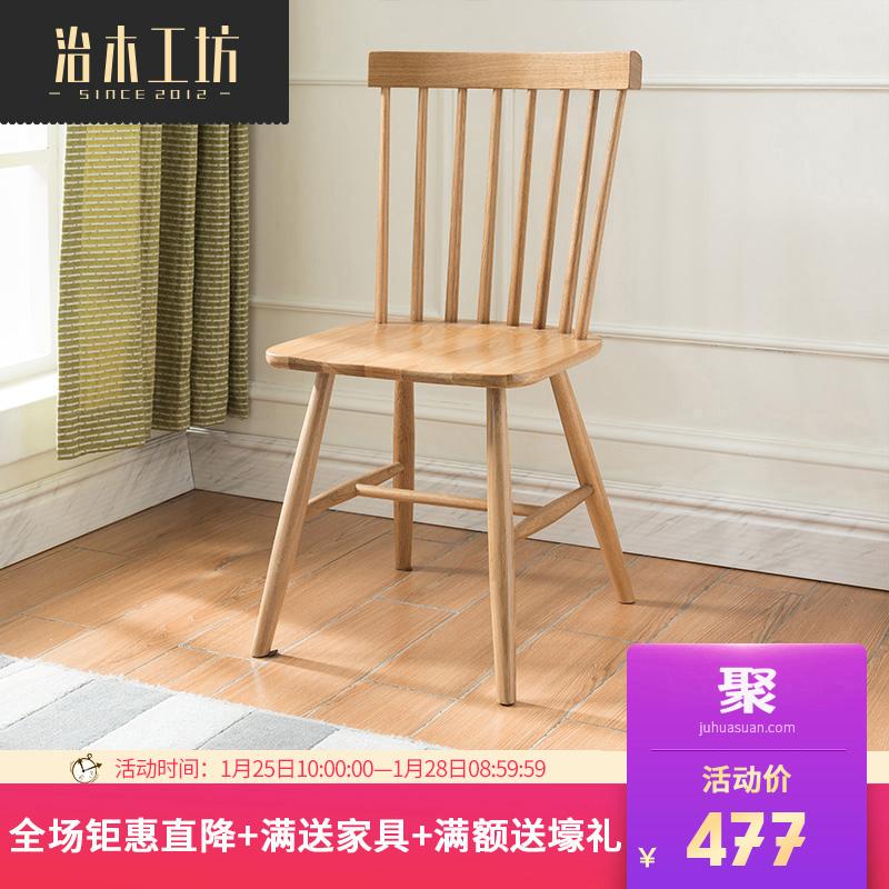 治木工坊纯实木餐椅 北欧日式简约白橡木餐椅书桌椅休闲椅电脑椅
