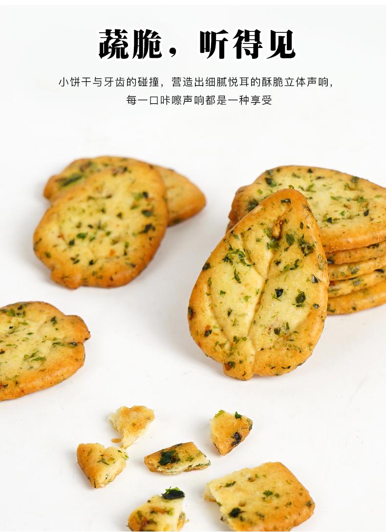网红九蔬薄脆饼干嘎嘣脆蔬菜饼干咸味小圆饼干营养早餐休閒零食详细照片