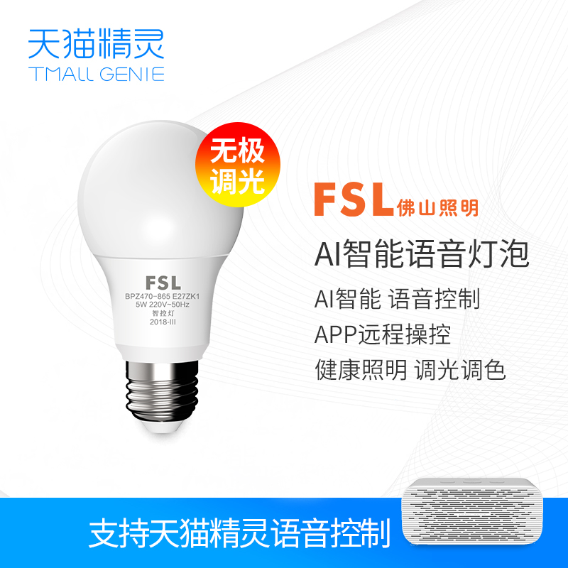 FSL Foshan Lighting Tmall Elf Bulb Smart LED Bulb 5w Smart Home  Voice-activated Bubble