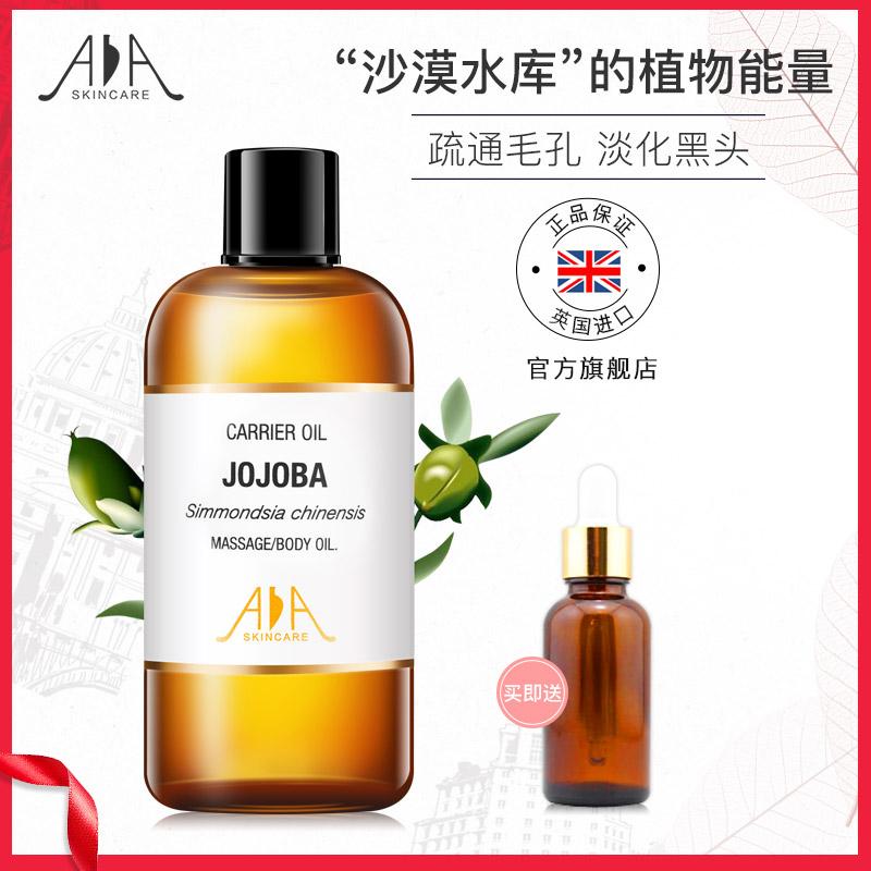 英国AA网荷荷巴油植物油护肤荷巴巴基础油精油霍霍巴油diy