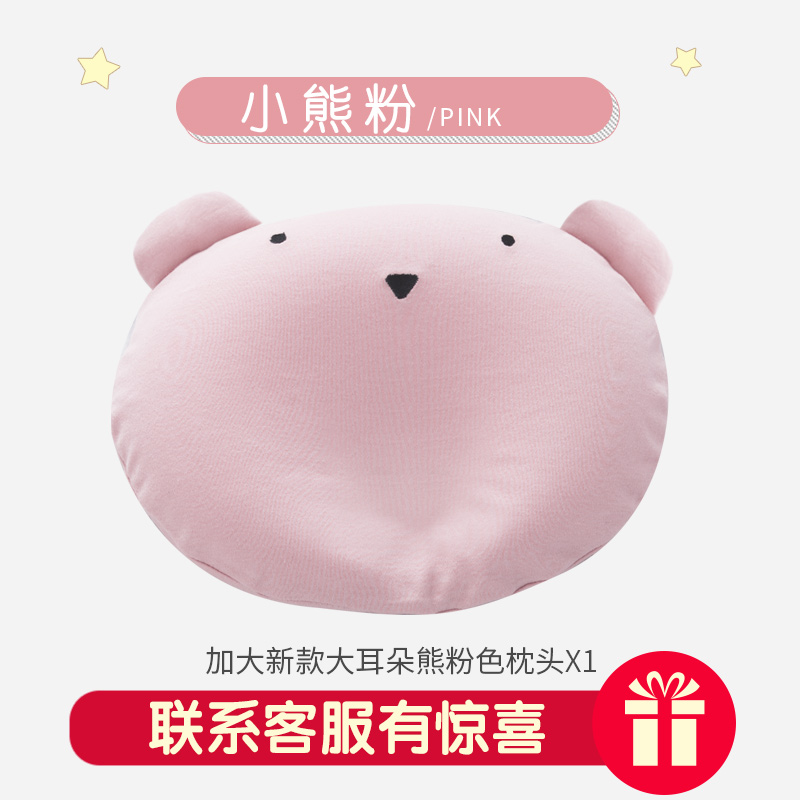 Increase the new big bear (light powder) + send wash pillowcase