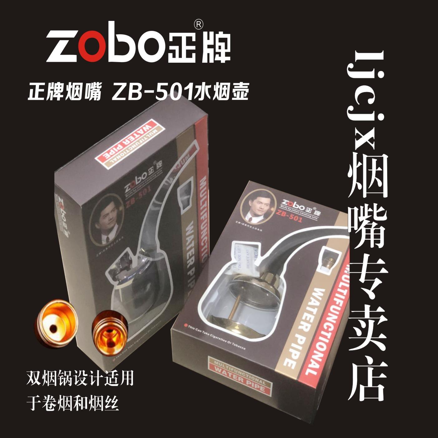 Курительная трубка Zobo 501