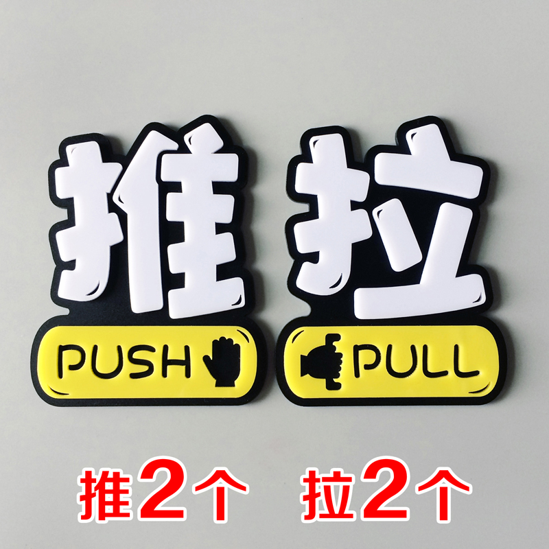 Push And Pull Each 2
