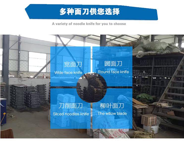 康正达60经济型壓面條機器压面机挂面机商用面條機刀具
