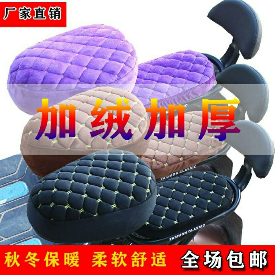 Autumn and winter electric car seat cushion Bicycle seat cover large surrounded by universal thickened sponge soft and comfortable to work pick-up and drop-off