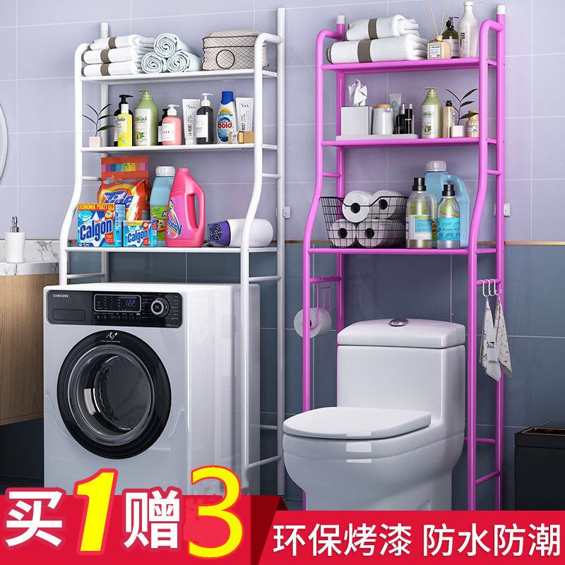 Toilet seat Back space rack Clamshell drum Washing machine top storage rack Space-saving perforation-free stainless steel