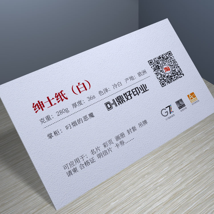 Usd 1040 High End Business Company Special Art Paper White