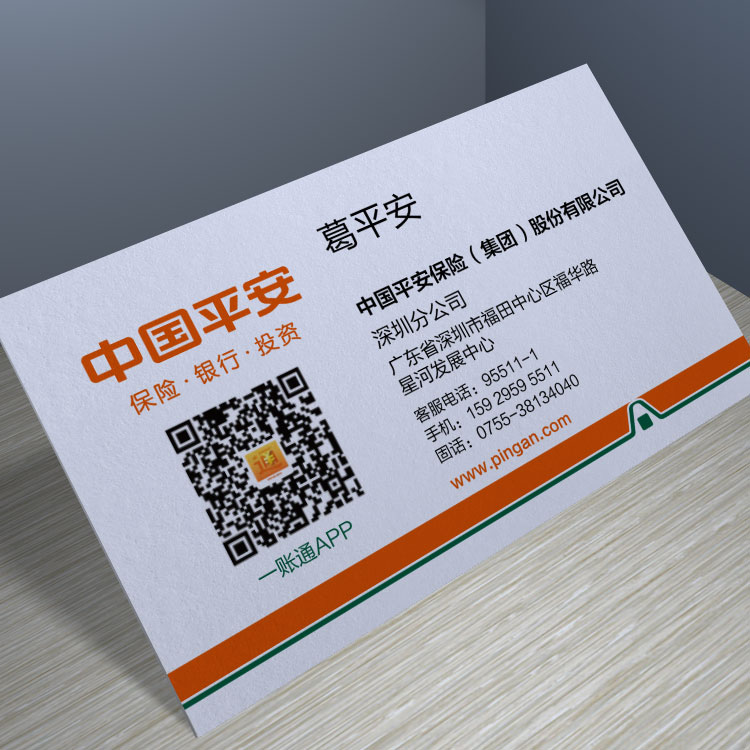 Usd 911 china ping an insurance life business card white card china ping an insurance life business card white card paper professional production printing design color printing reheart Image collections