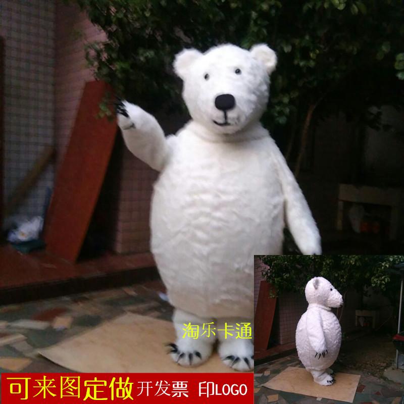 北极熊人偶道具大熊衣服行走服装定做人穿卡通COS公仔吉祥物玩偶