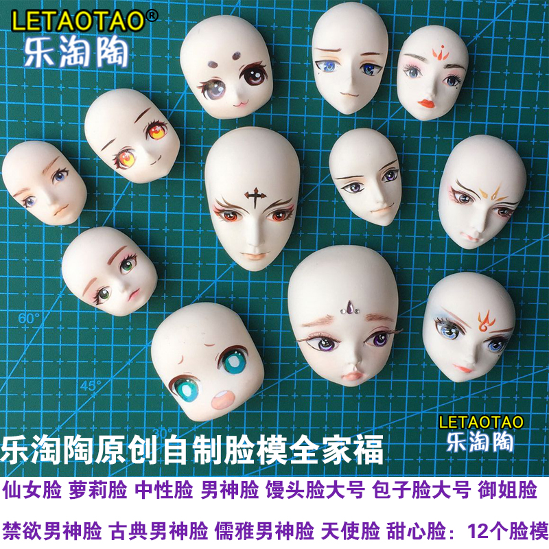 脸 脸 Face Model 12 Groups