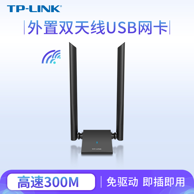 TP-LINK  TL-WN826N usb无线网卡台式机笔记本电脑wifi接收器