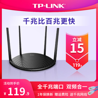TP-LINK dual Gigabit wireless router Gigabit port home high speed WiFi through the wall ac1200 dual band 5g through the wall high power router enhance dormitory student dormitory wdr5660
