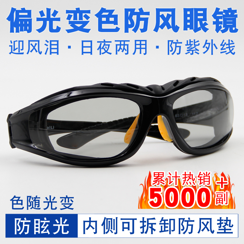 f7584ebdd1 Motorcycle windproof glasses outdoor riding glasses discoloration polarized  sunglasses men and women mountain bike night vision goggles