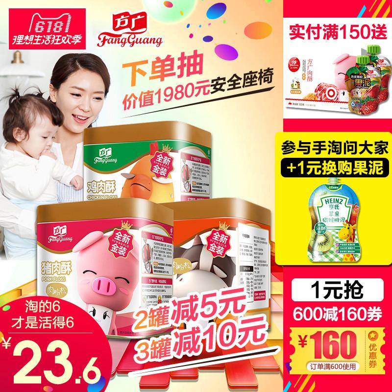 【Купить в подарок на младенца Дополнительное питание】Fang Guangsong детские Питательная свиная нить свиная сосновая говядина