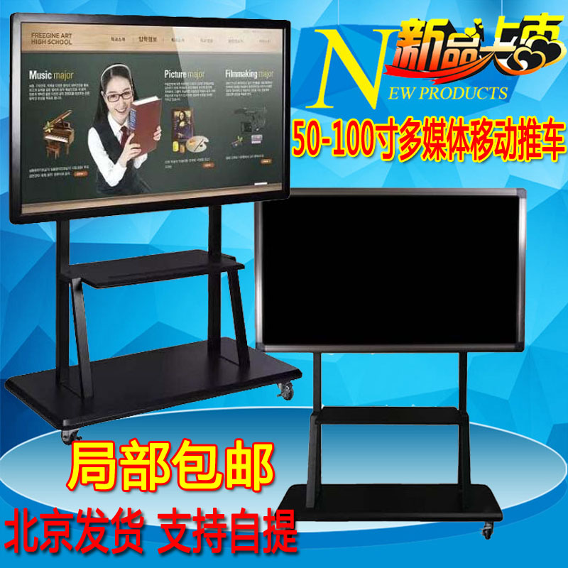 50 65 70 84 100 inch touch screen lcd tv mobile stand floor trolley all stand car 65 70 84 100 inch touch screen lcd tv