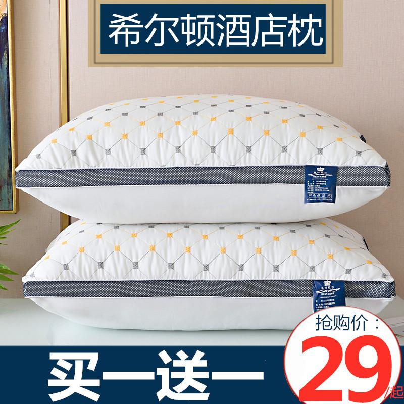 枕头枕芯一对装家用双人酒店枕头芯高枕不变形防螨水洗真空颈椎枕