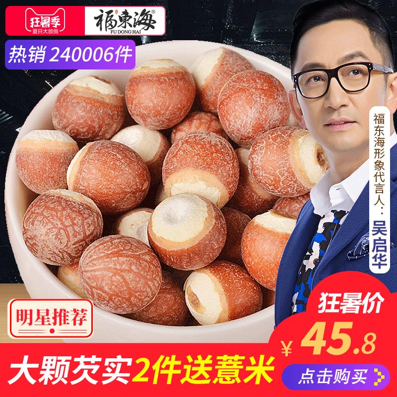 Две части в подарок Семя foxnut Mi Cishi риса лисицы Zhaoqing разрывов работы новый Свежие и недодержанные сухие товары 500 г бесплатная доставка по китаю