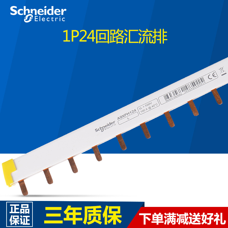 [USD 14.91] Schneider bus breaker open 1p monolithic ...
