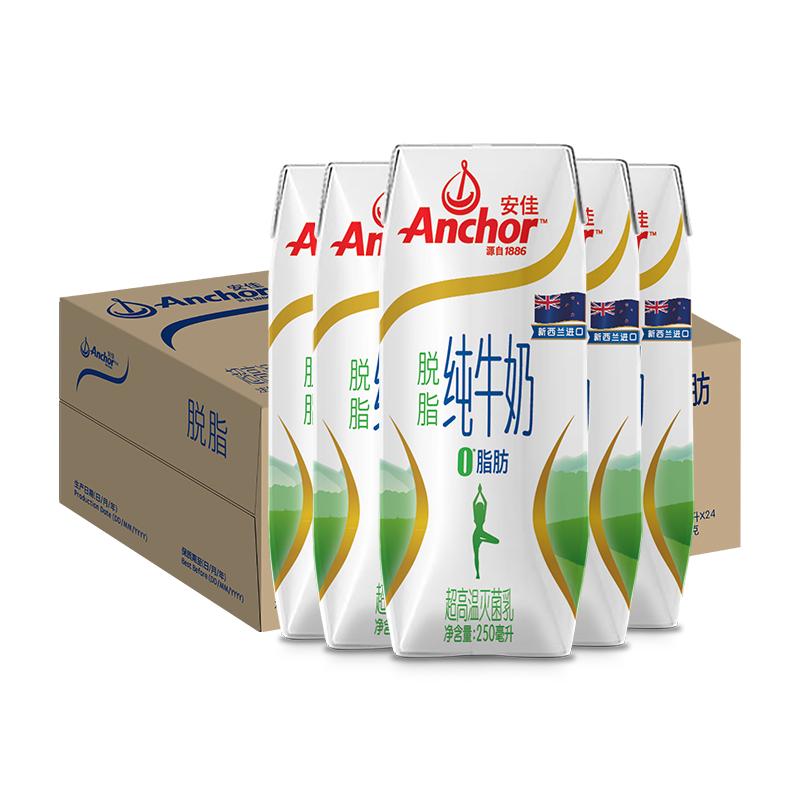 【进口】安佳成人脱脂纯牛奶250ml*24盒 新西兰进口牛奶整箱