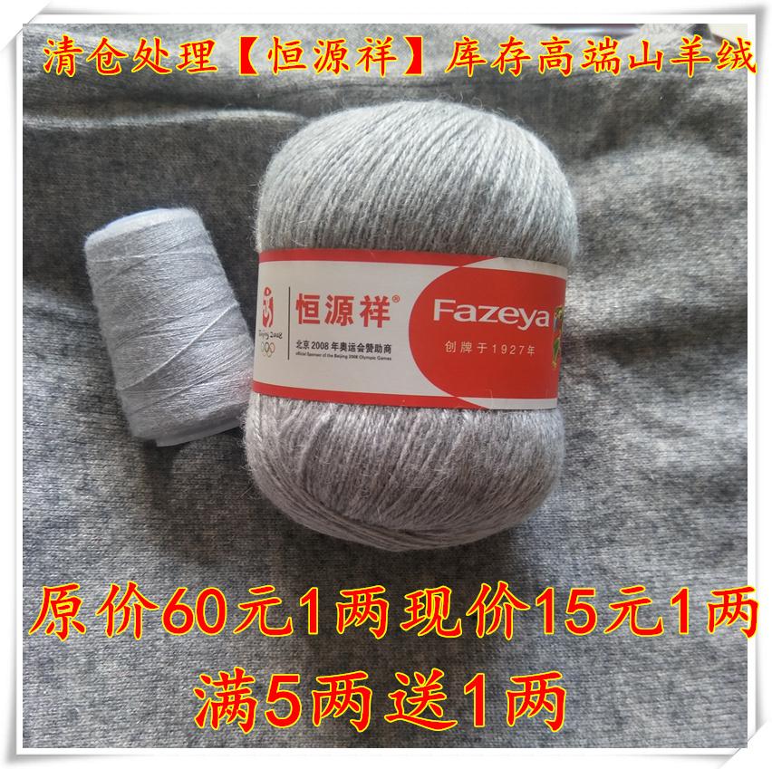 恒源祥羊绒线6+6山羊绒手编中粗毛线羊毛线机织正品貂绒线清仓处