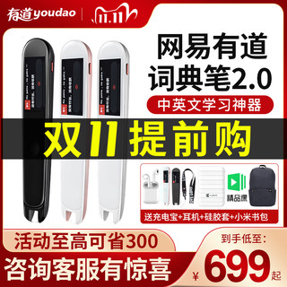 Netease Youdao Dictionary Pen Scanning Translation Pen Postgraduate Artifact English Reading Pen
