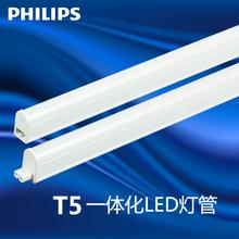 飞利浦 t5一体化led灯管