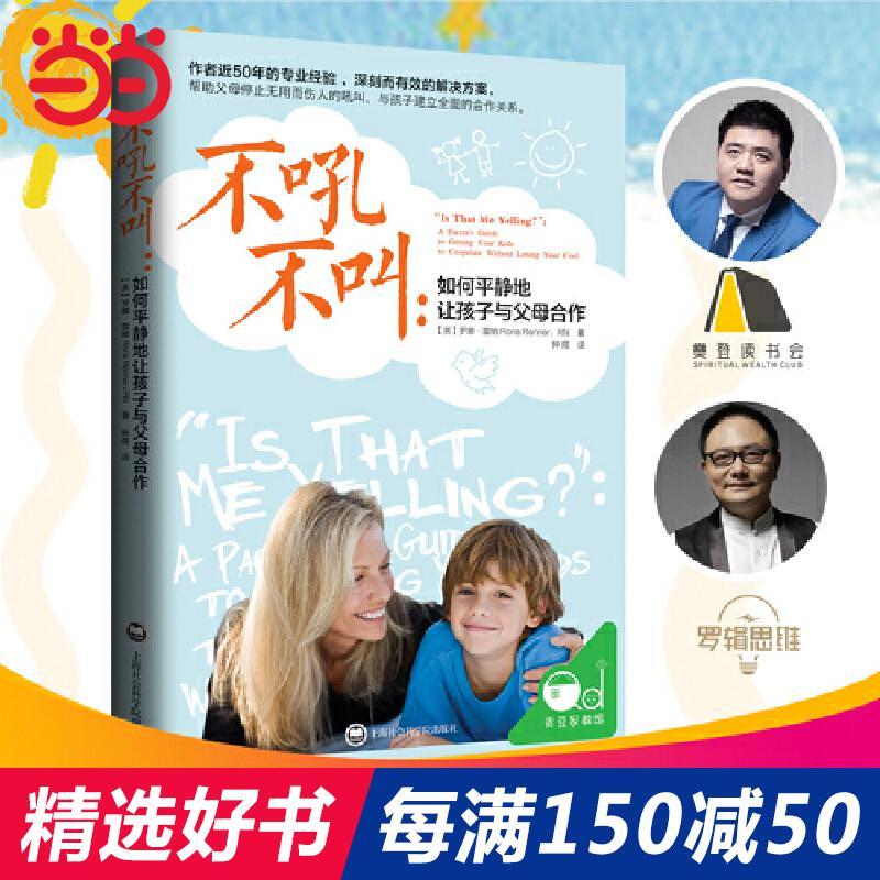 每150减50【当当网 正版书籍】不吼不叫 如何平静地让孩子与父母合作 樊登推荐 美国著名亲子教育专家罗娜雷纳总结多年育