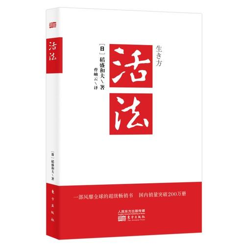 Dangdang.com Genuine Books Live Method Japanese Innocent Shenghefu Works Inspirational Series Books Reading Business Management Books Life Philosophy/Wisdom Books Psychology Secrets